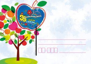 kartka okolicznościowa 20 Łódź