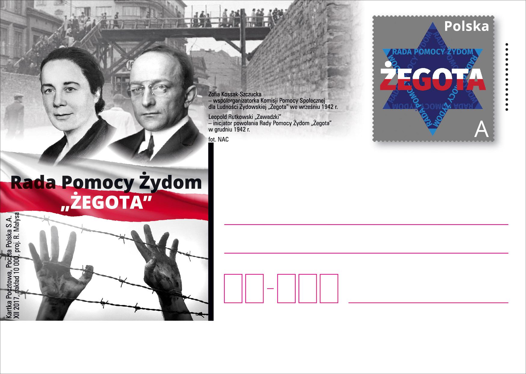 波兰12月1日发行犹太人援助组织Żegota纪念邮资片